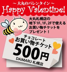 チョコレートお買いものチケット500円分