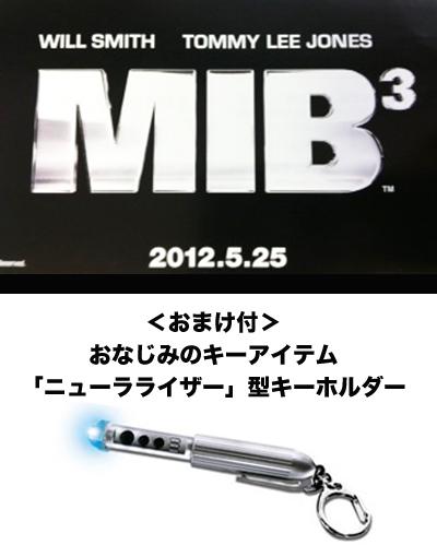 映画「MIB3」ペアチケット(おまけ付)1名様にプレゼント