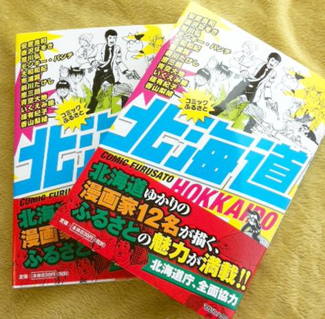 どさんこだべさ「コミックふるさと北海道」2名様にプレゼント