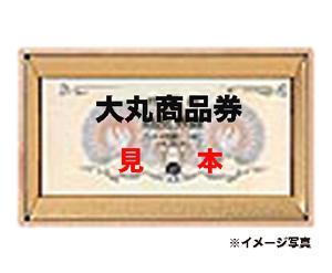 欲しいモノに便利「大丸商品券1000円分」2名様にプレゼント