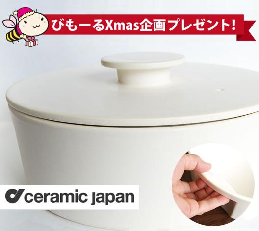 びもーるXmas企画 5「Ceramic Japan do-nabe 土鍋」1名様にプレゼント