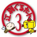 江別ぐるたんエントリー3「江別市郷土資料館」