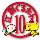 江別ぐるたんエントリー10「北翔大学」