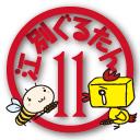 江別ぐるたんエントリー11「OLD-e#」