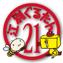 江別ぐるたんエントリー21「小林珈琲店」