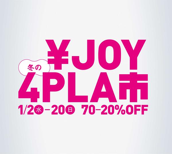 4プラ初売 / 冬の4プラ市 中央区 (1/1〜20) 札幌