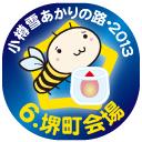 6.堺町会場・小樽雪あかりの路2013