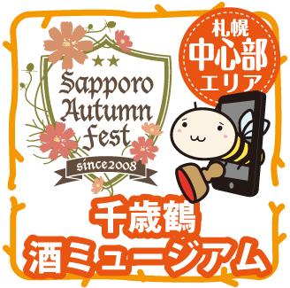 さっぽろオータムフェスト2013「千歳鶴酒ミュージアム」