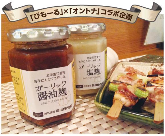 美容と健康に「ガーリック醤油麹、塩麹」10名様にプレゼント