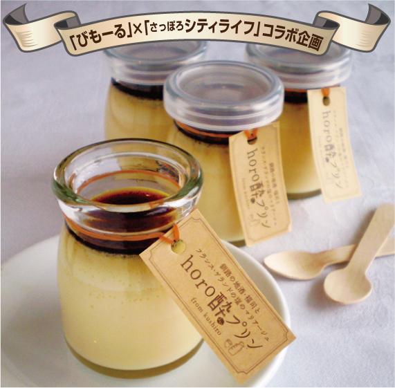 フランス産の塩がきいた「フレンチ大人プリン」を5名様にプレゼント