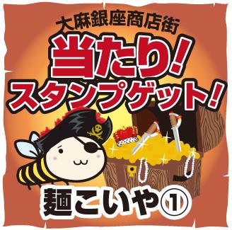 大麻銀座トレハンスタンプラリー「麺こいや-1」