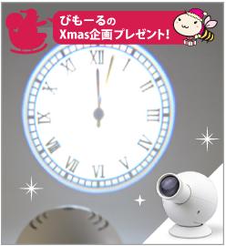 映写される壁時計「プロジェクタークロック」1名様にプレゼント