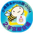 2.手宮線会場・小樽雪あかりの路2014