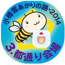 3.都通り会場・小樽雪あかりの路2014
