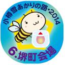 6.堺町会場・小樽雪あかりの路2014