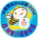 8.朝里川温泉会場・小樽雪あかりの路2014