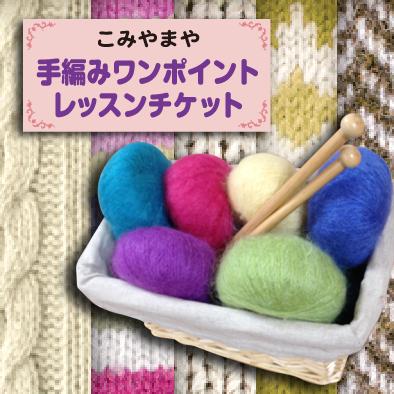 こみやまや「手編みワンポイントレッスン券」10名様にプレゼント