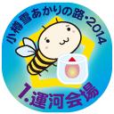 1.運河会場・小樽雪あかりの路2014