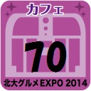 北大グルメExpo2014 店舗No.70 Keef