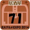 北大グルメExpo2014 店舗No.71 大吉