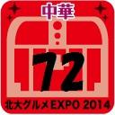 北大グルメExpo2014 店舗No.72 ラーメン大将 18条店