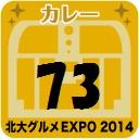 北大グルメExpo2014 店舗No.73 Spice