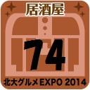 北大グルメExpo2014 店舗No.74 ゆかり