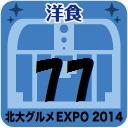 北大グルメExpo2014 店舗No.77 ConoYoshi