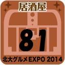 北大グルメExpo2014 店舗No.81 黄金の串