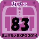 北大グルメExpo2014 店舗No.83 knapsack