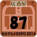 北大グルメExpo2014 店舗No.87 つくしの子