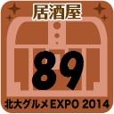 北大グルメExpo2014 店舗No.89 多良福食堂