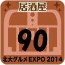 北大グルメExpo2014 店舗No.90 小枝