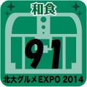 北大グルメExpo2014 店舗No.91 大衆寿司 太助