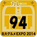 北大グルメExpo2014 店舗No.94 Crazy Spice
