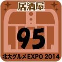北大グルメExpo2014 店舗No.95 和菜こうりん亭