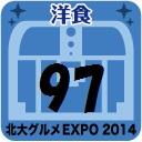 北大グルメExpo2014 店舗No.97 クラーク亭 北16条店