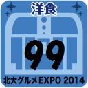 北大グルメExpo2014 店舗No.99 オリエンタル・ビストロ Agalico Sayur