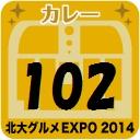 北大グルメExpo2014 店舗No.102 カレー食堂 心