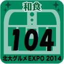 北大グルメExpo2014 店舗No.104 紀州寿し