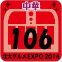 北大グルメExpo2014 店舗No.106 美食楼