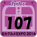 北大グルメExpo2014 店舗No.107 CAFE&LIVE HACHIJO