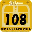 北大グルメExpo2014 店舗No.108 カレーハウス KARAKARATEI