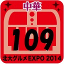 北大グルメExpo2014 店舗No.109 瀋陽飯店