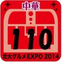 北大グルメExpo2014 店舗No.110 孔子餐店