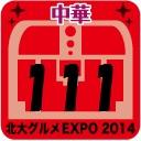 北大グルメExpo2014 店舗No.111 麺屋 HARU