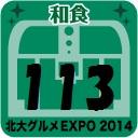 北大グルメExpo2014 店舗No.113 初美食堂