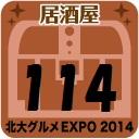 北大グルメExpo2014 店舗No.114 うみんちゅぬ やまんちゅぬ