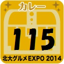 北大グルメExpo2014 店舗No.115 みよしの 環状光星店
