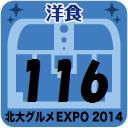 北大グルメExpo2014 店舗No.116 ナポリタン横丁